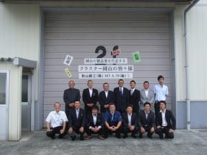 秋山鉄工20150618