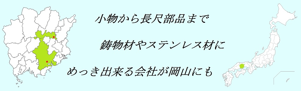 鋳物・長尺物めっきなら岡山の山崎研磨メッキ(有)